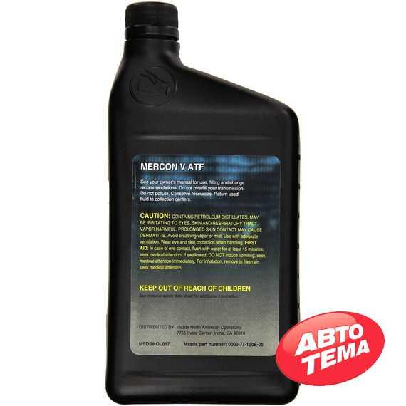 Трансмиссионное масло MAZDA ATF Mercon V - Интернет магазин резины и автотоваров Autotema.ua