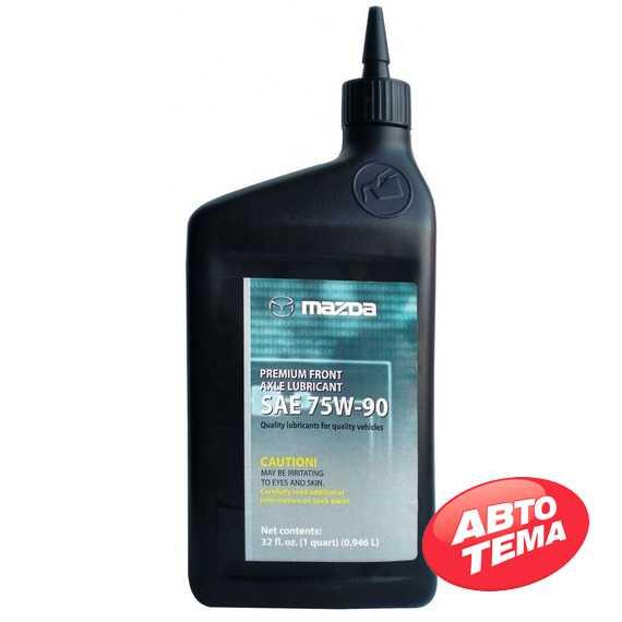 Трансмиссионное масло MAZDA Premium Front Axle Lubricant - Интернет магазин резины и автотоваров Autotema.ua