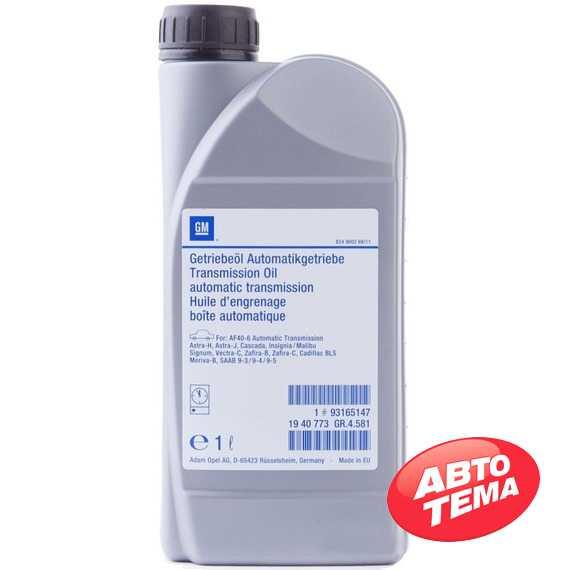 Трансмиссионное масло GM ATF AW-1 - Интернет магазин резины и автотоваров Autotema.ua