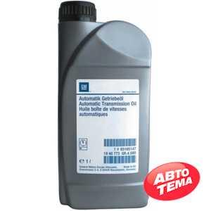 Купить Трансмиссионное масло GM ATF AW-1 GR.4.580 (1л)