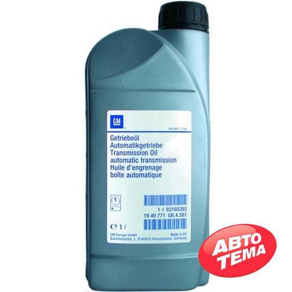 Трансмиссионное масло GM ATF 3309 - Интернет магазин резины и автотоваров Autotema.ua