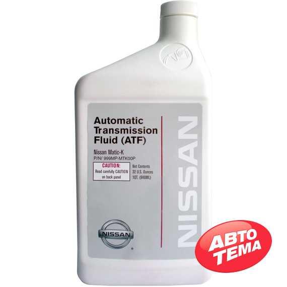Купить Трансмиссионное масло NISSAN Matic Fluid K (0.946л)