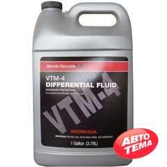 Трансмиссионное масло HONDA VTM-4F - Интернет магазин резины и автотоваров Autotema.ua