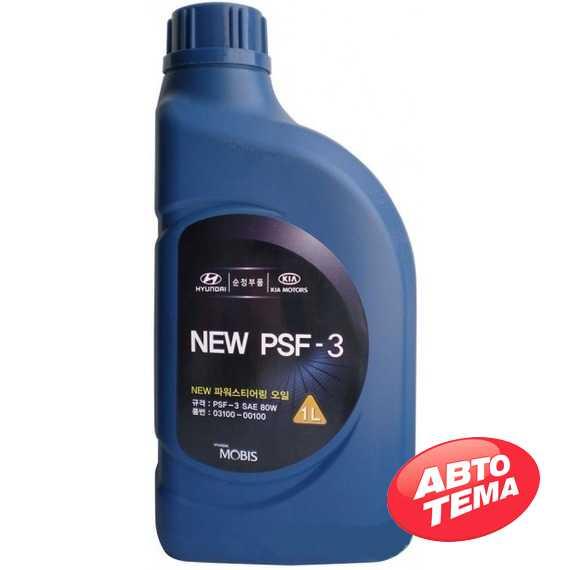 Купить Жидкость гидроусилителя руля HYUNDAI Mobis New PSF-3 80W (1л) 0310000110