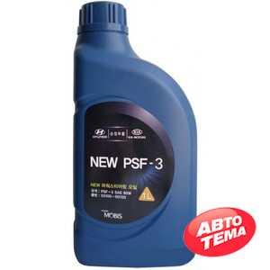 Купить Жидкость гидроусилителя руля HYUNDAI Mobis New PSF-3 80W (1л) 0310000100