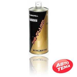 Купить Жидкость гидроусилителя руля (ГУР) SUBARU PSF (1л) K0515YA000