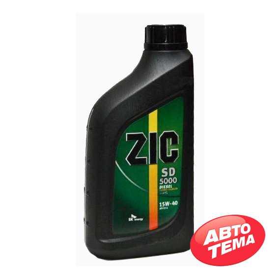 Моторное масло ZIC SD 5000 - Интернет магазин резины и автотоваров Autotema.ua