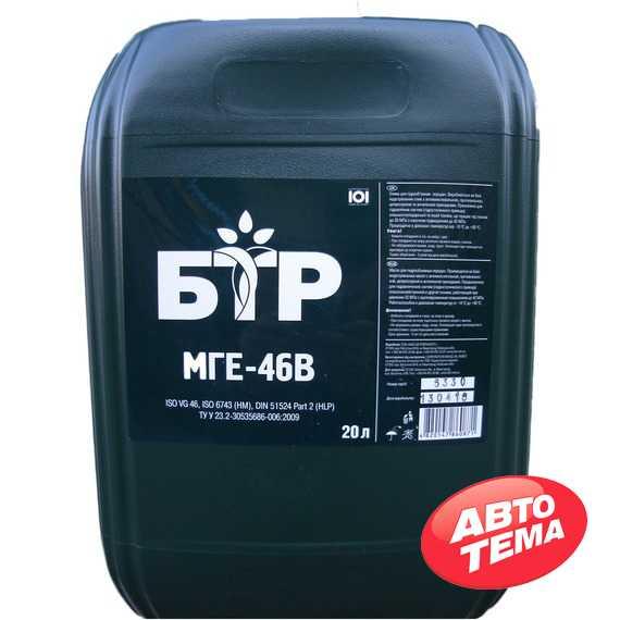 Гидравлическое масло БТР МГЕ-46В - Интернет магазин резины и автотоваров Autotema.ua