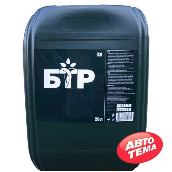 Трансмиссионное масло БТР ТАп-15В - Интернет магазин резины и автотоваров Autotema.ua