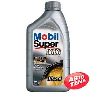 Купить Моторное масло MOBIL Super 3000 X1 Diesel 5W-40 (1л)