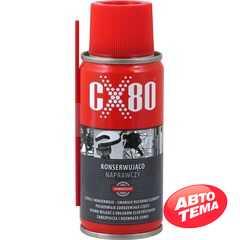 Купить Смазка CX-Polska СX-80 Многофункциональная (жидкий ключ) 100ml в аэрозоле