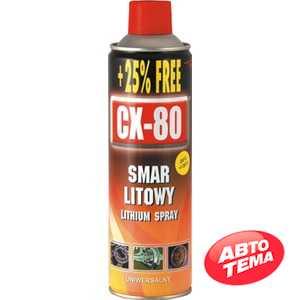 Купить Смазка CX-Polska СX-80 Grease lithium 500ml