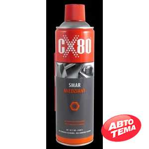 Купить Смазка CX-Polska СX-80 Grease copper 500ml