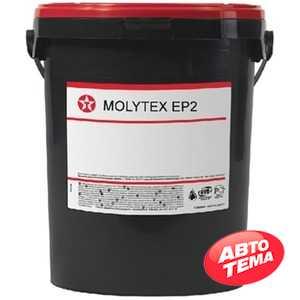 Купить Смазка TEXACO MOLYTEX EP 2 (18 кг)