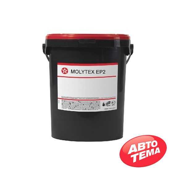 Смазка TEXACO MOLYTEX EP 2 - Интернет магазин резины и автотоваров Autotema.ua