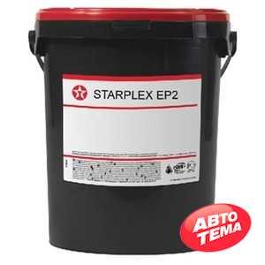 Купить Смазка TEXACO STARPLEX EP 2 (18 кг)