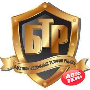 Купить Смазка БТР Литол-24 (17 кг)