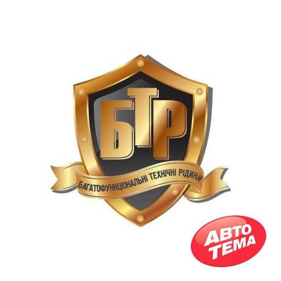 Смазка БТР Литол-24 - Интернет магазин резины и автотоваров Autotema.ua