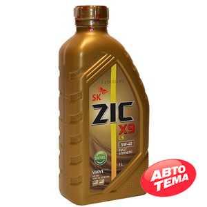 Купить Моторное масло ZIC X9 LS Diesel 5W-40 (1л)