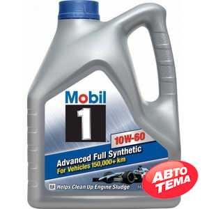 Купить Моторное масло MOBIL 1 Extended Life 10W-60 (4л)