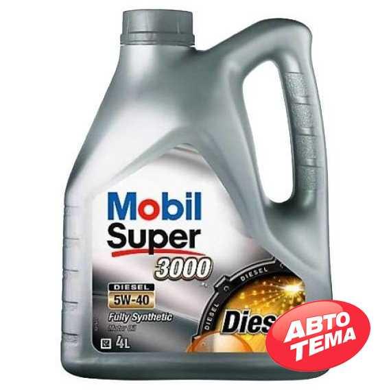 Моторное масло MOBIL Super 3000 X1 DIESEL - Интернет магазин резины и автотоваров Autotema.ua