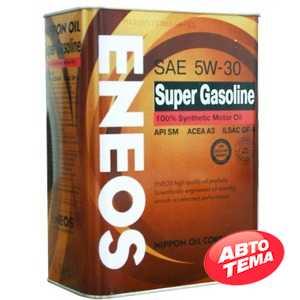 Купить Моторное масло ENEOS Super Gasoline 5W-30 SM (4л)