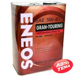 Купить Моторное масло ENEOS Gran-Touring 5W-40 SM (0.946л)