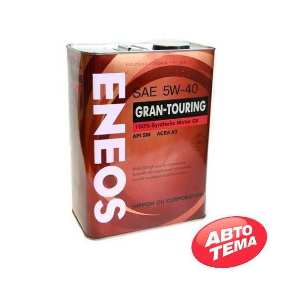 Моторное масло ENEOS Gran-Touring - Интернет магазин резины и автотоваров Autotema.ua