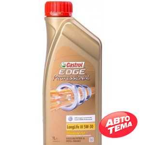 Купить Моторное масло CASTROL Edge Professional LongLife III 5W-30 VW (1л)
