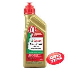 Трансмиссионное масло CASTROL ATF Dex III Multivehicle - Интернет магазин резины и автотоваров Autotema.ua