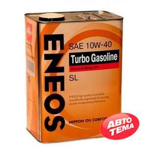 Купить Моторное масло ENEOS Turbo Gasoline 10W-40 SL (0.946л)