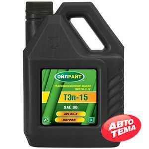 Купить Трансмиссионное масло OILRIGHT Тэп-15В SAE 90 GL-2 (Нигрол) (5л)