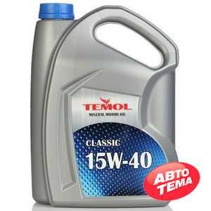 Купить Моторное масло TEMOL Classic 15W-40 API SF/CC (5л)