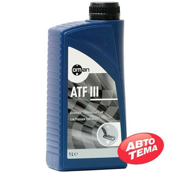 Трансмиссионное масло OMAN ATF III DEXRON III - Интернет магазин резины и автотоваров Autotema.ua