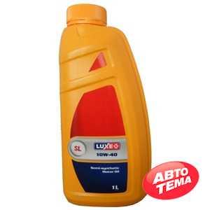 Купить Моторное масло LUXE SL (Luxoil S.Lux) 10W-40 API SG/CD (1л)