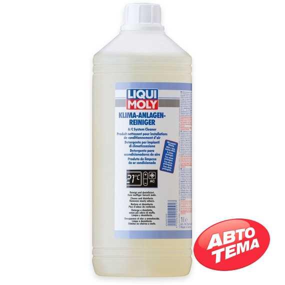 Жидкость для очистки кондиционера LIQUI MOLY Klima-Anlagen-Reiniger - Интернет магазин резины и автотоваров Autotema.ua