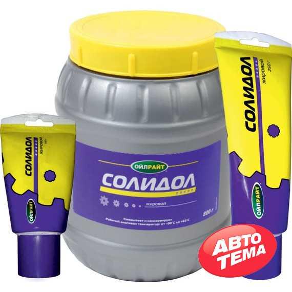 Смазка ОЙЛ РАЙТ Солидол - Интернет магазин резины и автотоваров Autotema.ua