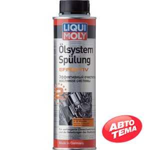 Купить Очиститель масляной системы LIQUI MOLY Oilsystem Spulung Effektiv (0.3л)