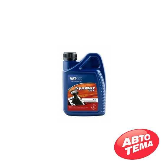 Трансмиссионное масло VATOIL SynMat CVT - Интернет магазин резины и автотоваров Autotema.ua