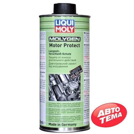 Присадка LIQUI MOLY Molygen Motor Protect - Интернет магазин резины и автотоваров Autotema.ua