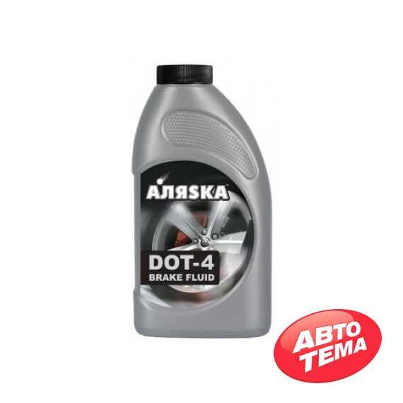 Тормозная жидкость АЛЯСКА DOT-4 - Интернет магазин резины и автотоваров Autotema.ua