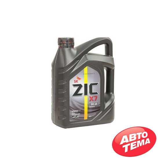Купить Моторное масло ZIC X7 5W-40 (4л)