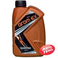 Трансмиссионное масло GROM-EX QUATTRO - Интернет магазин резины и автотоваров Autotema.ua
