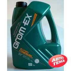 Моторное масло GROM-EX Super Diesel - Интернет магазин резины и автотоваров Autotema.ua