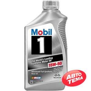 Купить Моторное масло MOBIL 1 Advanced Full Synthetic 15W-50 (0,946 л)