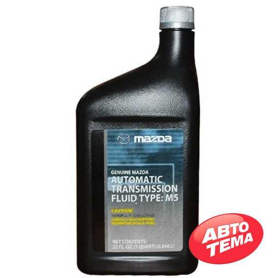 Трансмиссионное масло MAZDA ATF Type M5 - Интернет магазин резины и автотоваров Autotema.ua