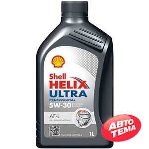 Купить Моторное масло SHELL Helix Ultra Professional AF-L 5W-30 (5л)