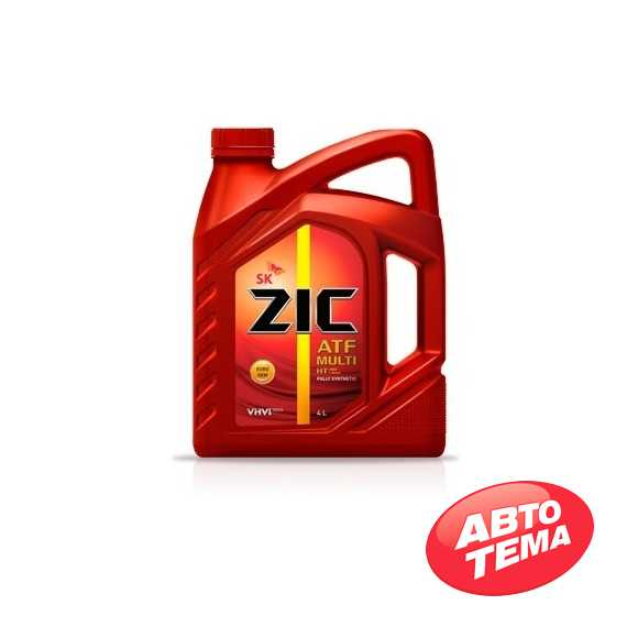 Трансмиссионное масло ZIC ATF MULTI HT - Интернет магазин резины и автотоваров Autotema.ua