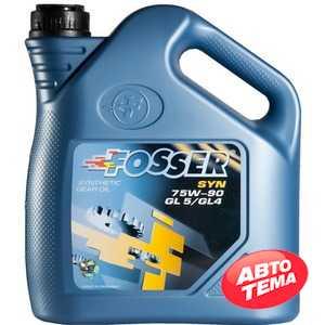 Купить Трансмиссионное масло FOSSER SYN 75W-90 GL-4/GL-5 (4л)