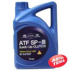 Купить Трансмиссионное масло HYUNDAI Mobis ATF SP-III (4л)